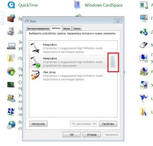 Вкладка запись меню звук windows 7