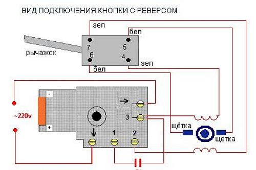 Подключение кнопки с реверсом