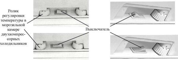Регулировка температуры в холодильниках без панели управления