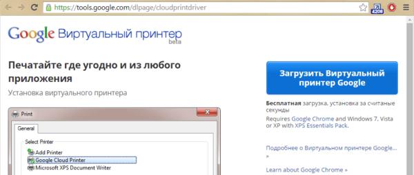 Установка виртуального принтера Гугл