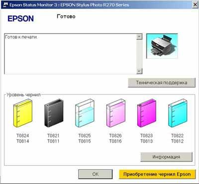 EPSON Status Monitor