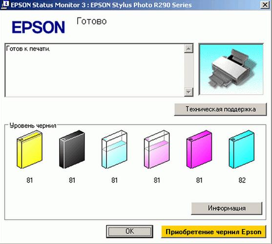 Уровень чернил Epson