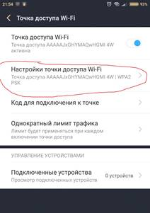 Настроить точку доступа Wi-Fi