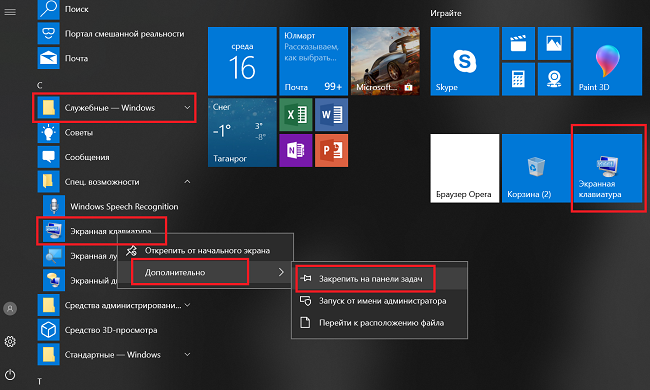 Быстрый доступ в Windows 10